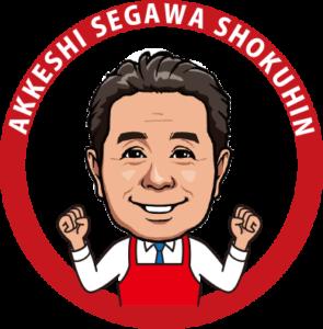 瀬川食品 -Segawa Foods-北海道の食の恵み厚岸,アッケシ,昆布巻,佃煮