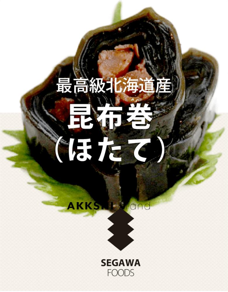 THE昆布巻(帆立巻き)
