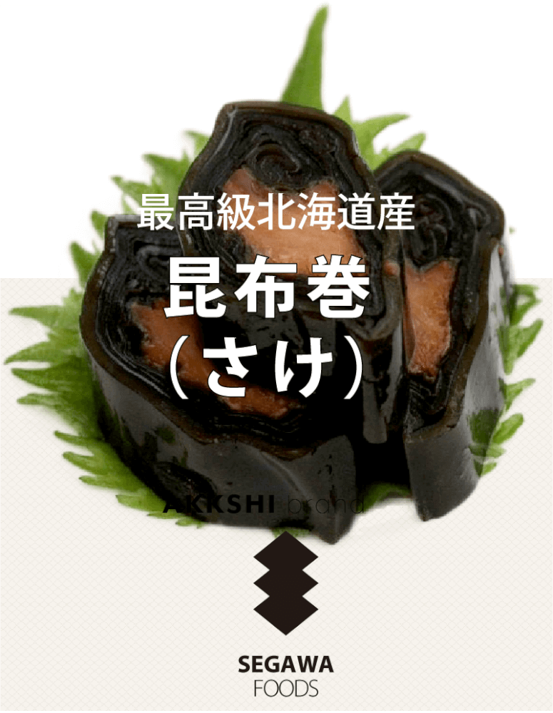 THE昆布巻(さけ)
